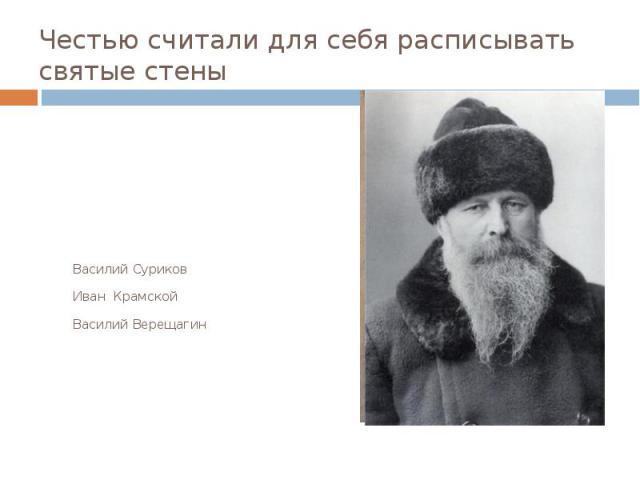 Честью считали для себя расписывать святые стены Василий Суриков Иван Крамской Василий Верещагин