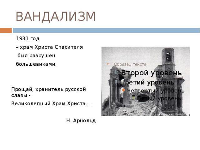 ВАНДАЛИЗМ 1931 год – храм Христа Спасителя был разрушен большевиками. Прощай, хранитель русской славы - Великолепный Храм Христа… Н. Арнольд
