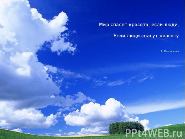 Мир спасет красота, если люди, Если люди спасут красоту А. Плотников