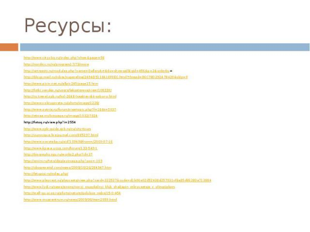 Ресурсы: http://www.city.vbg.ru/index.php?show&page=56 http://nordinc.ru/ru/program17/73/more http://artreestr.ru/modules.php?name=GalleryArt&do=showgall&gid=456&p=2&orderby= http://blogs.mail.ru/inbox/superalina/2A9AD5118A18F0EC.html?thread=86C78D2…