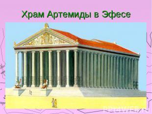 Храм Артемиды в Эфесе