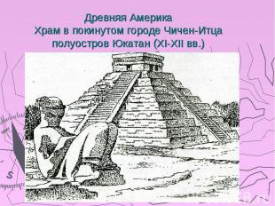 Древняя Америка Храм в покинутом городе Чичен-Итца полуостров Юкатан (XI-XII вв.