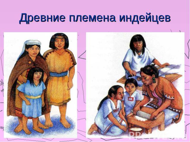 Древние племена индейцев