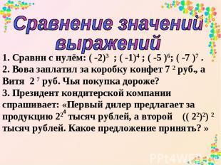 Сравнение значений выражений 1. Сравни с нулём: ( -2)3 ; ( -1)4 ; ( -5 )6; ( -7