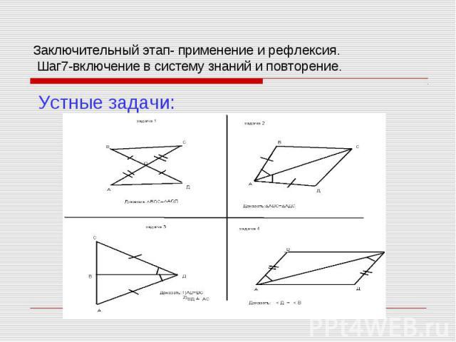 Заключительный этап- применение и рефлексия. Шаг7-включение в систему знаний и повторение.