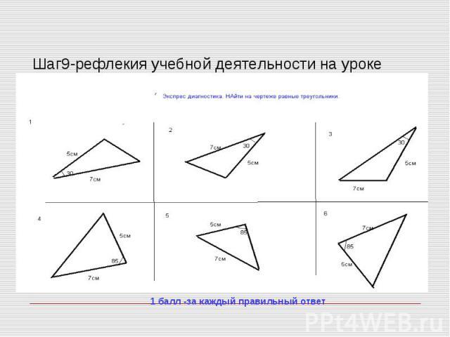 Шаг9-рефлекия учебной деятельности на уроке