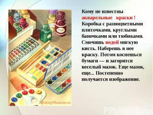 Кому не известны  акварельные краски! Коробка с разноцветными плиточками, к