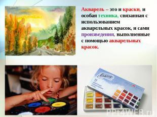 Акварель – это и краски, и особая техника, связанная с использованием акварельны