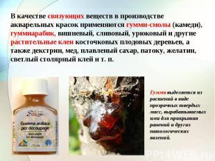 В качестве связующих веществ в производстве акварельных красок применяются гумми
