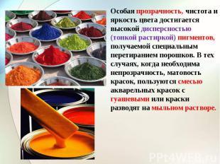 Особая прозрачность, чистота и яркость цвета достигается высокой дисперсностью (