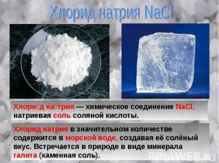 Хлорид натрия NaCl Хлори д на трия — химическое соединение NaCl, натриевая соль