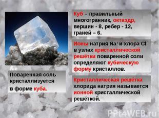 Поваренная соль кристаллизуется в форме куба. Куб – правильный многогранник, окт