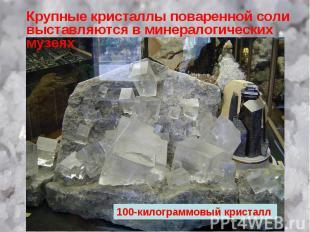 Крупные кристаллы поваренной соли выставляются в минералогических музеях