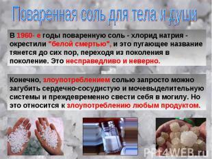 Поваренная соль для тела и души В 1960- е годы поваренную соль - хлорид натрия -