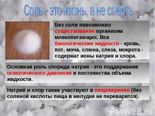 Соль - это жизнь, а не смерть Без соли невозможно существование организма млекоп