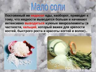 Мало соли Постоянный же недосол еды, наоборот, приводит к тому, что жидкости выв