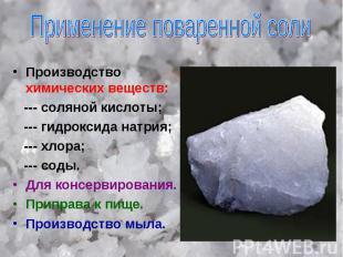 Применение поваренной соли Производство химических веществ: --- соляной кислоты;