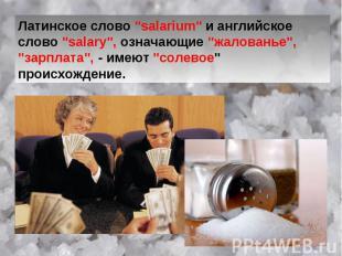"""Латинское слово """"salarium"""" и английское слово """"salary"""", означающие """"жалованье"""","""