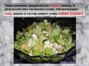 Также римляне предпочитали солить зелень, в результате чего латинское слово, обо