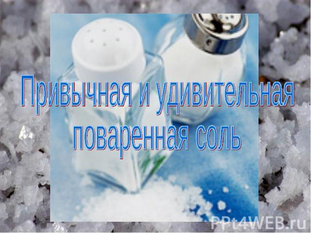 Привычная и удивительная поваренная соль