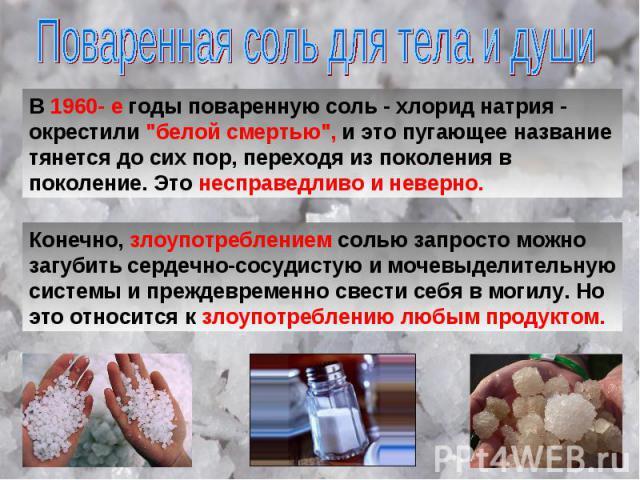 Поваренная соль для тела и души В 1960- е годы поваренную соль - хлорид натрия - окрестили