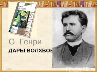О. Генри Дары волхвов