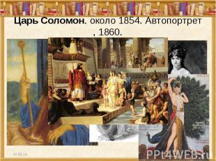 Царь Соломон. около 1854. Автопортрет , 1860.