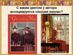 С каким цветом у автора ассоциируется «поэзия жизни»?