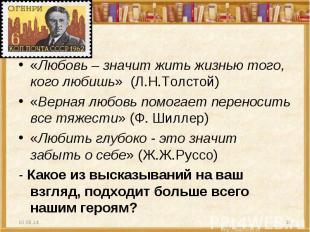 «Любовь – значит жить жизнью того, кого любишь» (Л.Н.Толстой) «Верная любовь пом