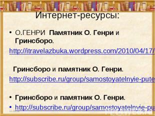Интернет-ресурсы:О.ГЕНРИ Памятник О. Генри и Гринсборо. http://itravelazbuka.wor