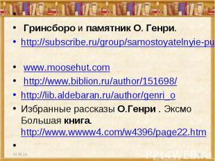 Гринсборо и памятник О. Генри. http://subscribe.ru/group/samostoyatelnyie-pute