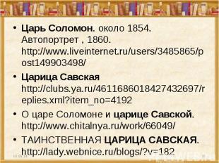 Царь Соломон. около 1854. Автопортрет , 1860. http://www.liveinternet.ru/users/3