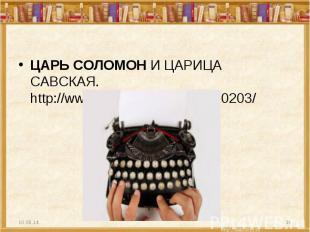 ЦАРЬ СОЛОМОН И ЦАРИЦА САВСКАЯ. http://www.chitalnya.ru/work/250203/