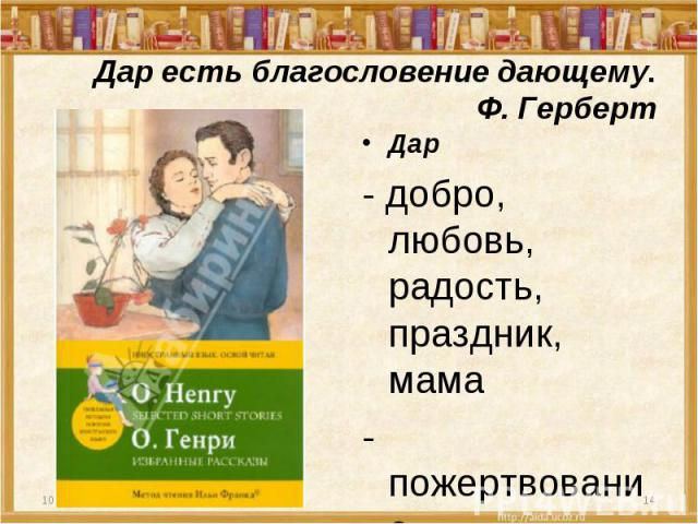 « Дар есть благословение дающему. Ф. Герберт Дар - добро, любовь, радость, праздник, мама - пожертвование, способность, талант.