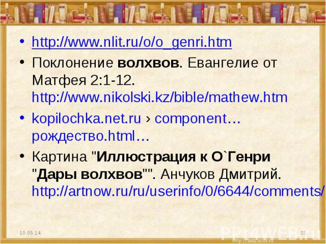 http://www.nlit.ru/o/o_genri.htm Поклонение волхвов. Евангелие от Матфея 2:1-12. http://www.nikolski.kz/bible/mathew.htm kopilochka.net.ru › component…рождество.html… Картина