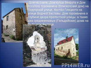 Дом на скале, Дом купца Векрута и Дом богатого горожанина (Епископский дом) на П