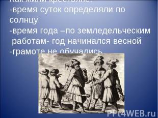 Как жили крестьяне: -время суток определяли по солнцу -время года –по земледельч
