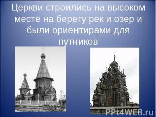 Церкви строились на высоком месте на берегу рек и озер и были ориентирами для пу