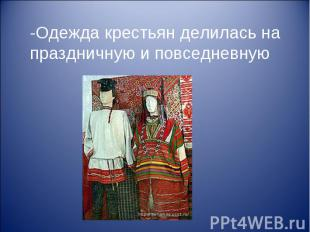 -Одежда крестьян делилась на праздничную и повседневную