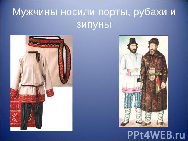 Мужчины носили порты, рубахи и зипуны