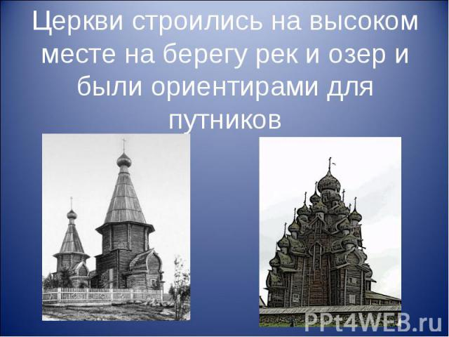 Церкви строились на высоком месте на берегу рек и озер и были ориентирами для путников