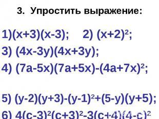 3. Упростить выражение:(х+3)(х-3); 2) (х+2)2; 3) (4х-3у)(4х+3у); 4) (7а-5х)(7а+5