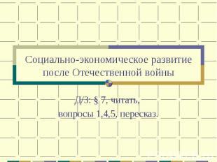 Социально-экономическое развитие после Отечественной войны Д/З: § 7, читать, воп