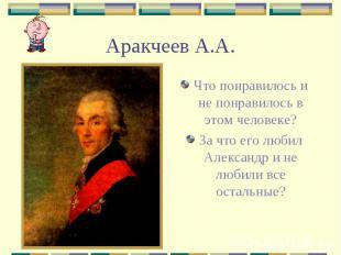 Аракчеев А.А. Что понравилось и не понравилось в этом человеке? За что его любил
