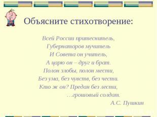 Объясните стихотворение: Всей России притеснитель, Губернаторов мучитель И Совет