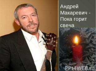 Андрей Макаревич - Пока горит свеча