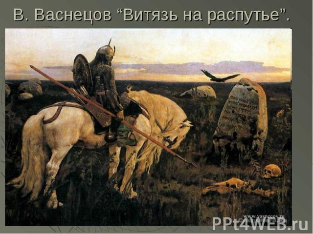 """В. Васнецов """"Витязь на распутье""""."""