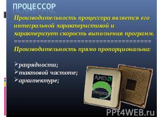 ПроцессорПроизводительность процессора является его интегральной характеристикой