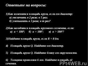 Ответьте на вопросы: Как изменится площадь круга, если его диаметр: а) увеличить