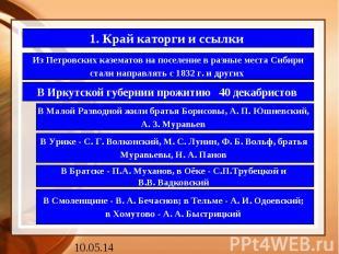 1. Край каторги и ссылки Из Петровских казематов на поселение в разные места Сиб